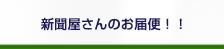 新聞屋さんお届け便!!