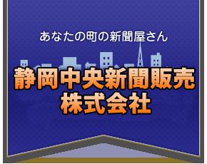 新聞屋さんのお届便!!